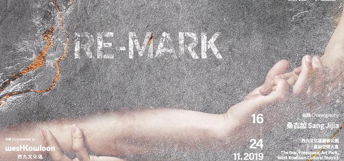 RE-MARK丨City Contemporary Dance Company