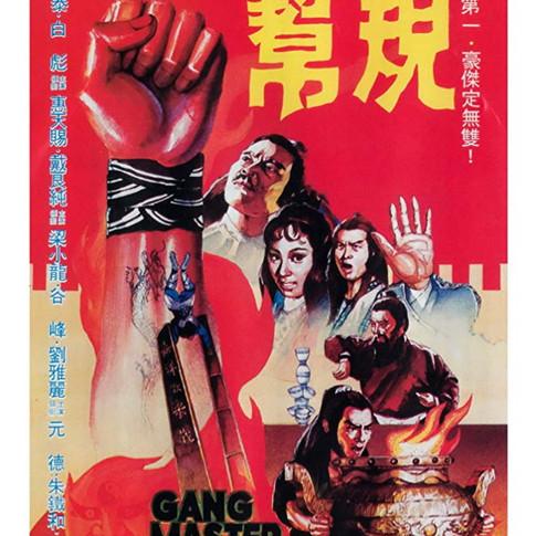 Gang Master (1982)