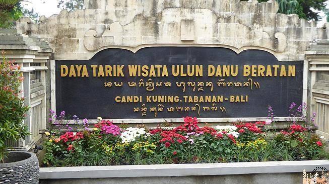 Entrada Templo PURA ULUN DANU BRATAN
