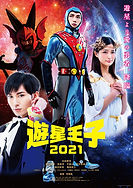 yousayouji2021_poster.jpg