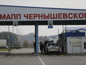 О ситуации на ТП МАПП Чернышевское