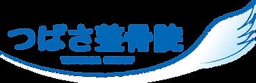 seikotsu_logo.png