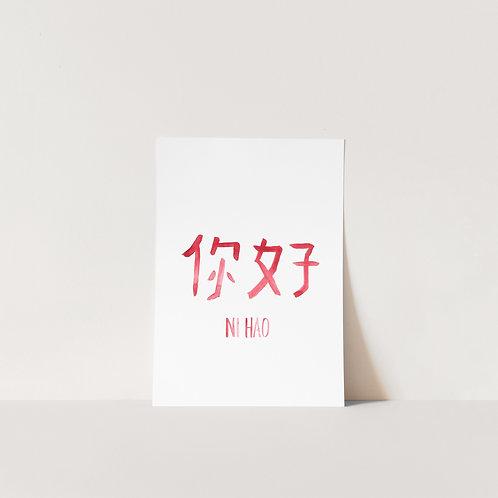 Postcard Ni hao