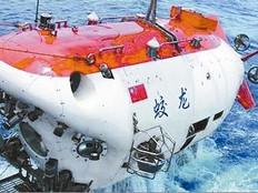 China intruding into Marianas Trench