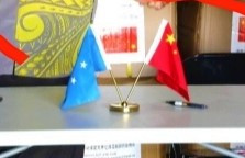 While US tries to keep China out of Indo-Pacific, FSM keeps its friendly ties with Beijing