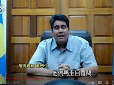 Palau, Taiwan set to launch 'sterile corridor' April 1