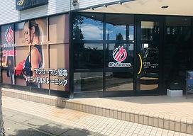 埼玉県本庄市のパーソナルジム|エムズフィットネス|写真