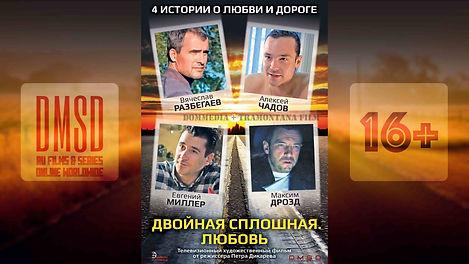 Двойная сплошная_2011_Ru film_DMSD_DomM