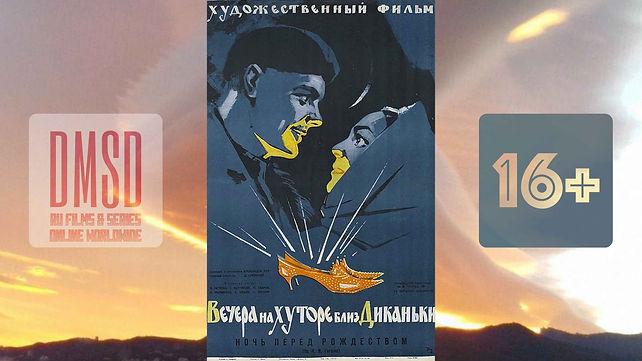 Вечера на хуторе близ Диканьки_1961_RU-f