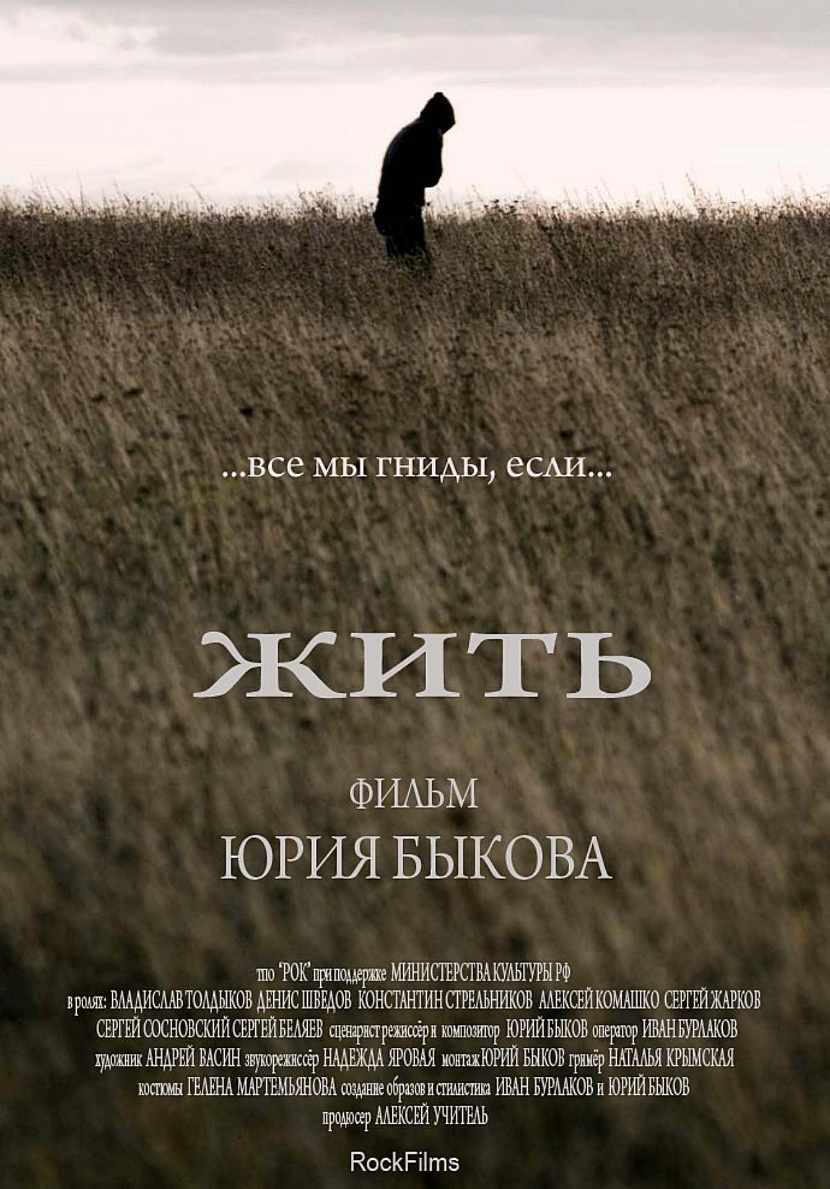 Жить [2010]