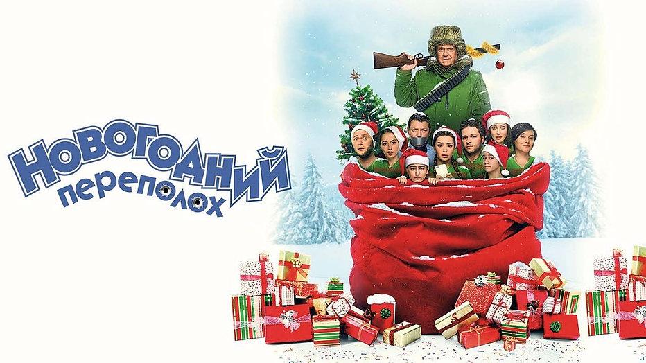 Новогодний переполох 2017_Ru-film_DMSD_