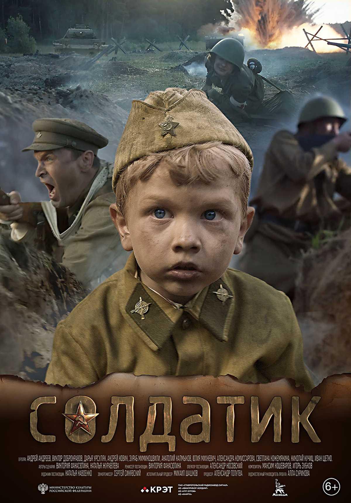 Солдатик [Soldier-Boy]