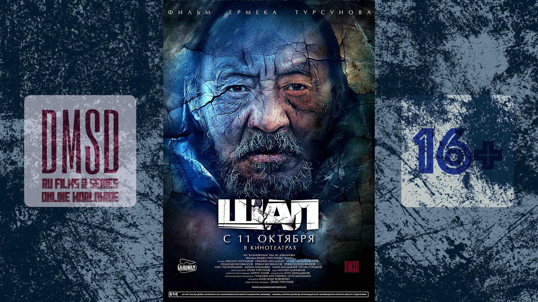 Старик_Шал_2012_Kaz-film_DMSD