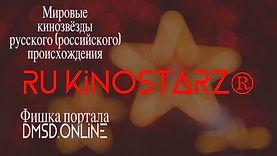 RU_KinoStarz_DMSD_12-2020_pic_logo_copyr