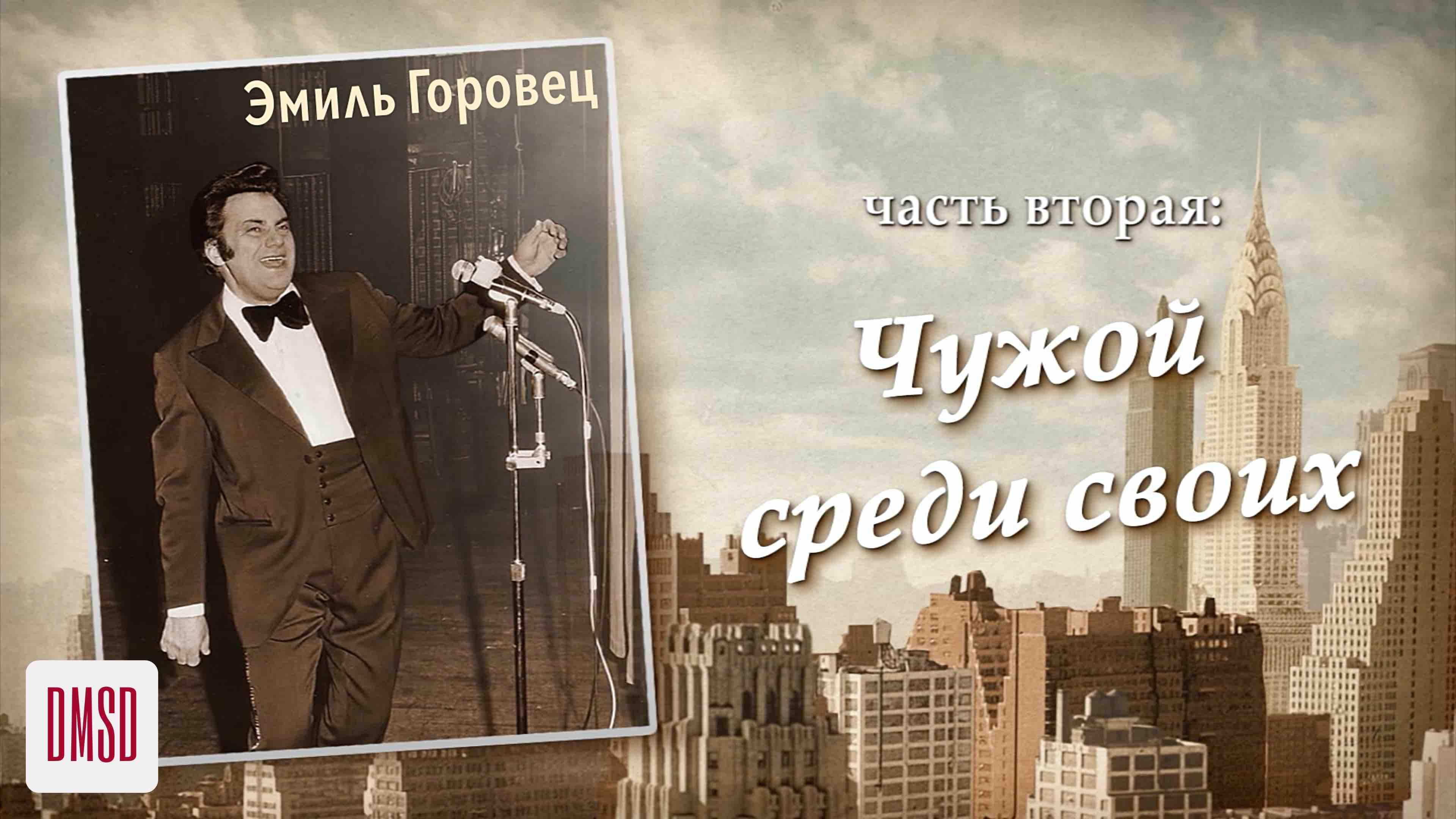Эмиль Горовец Свой среди чужих [2014]