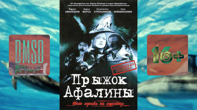 Прыжок Афалины [2009]