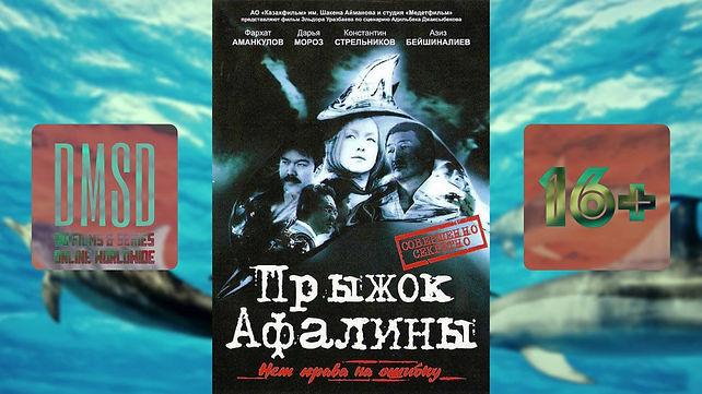Прыжок Афалины_2011_Kaz-film_DMSD_poster