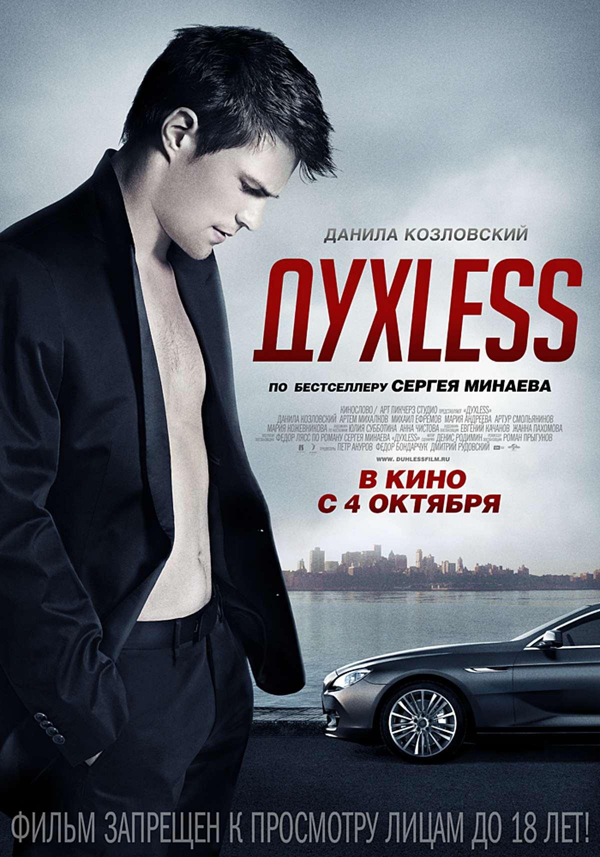 Духless [2011]