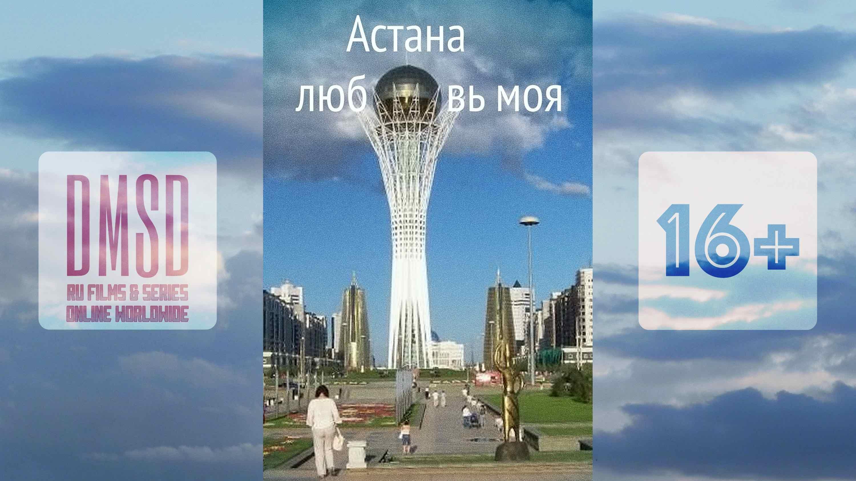 Астана любовь моя [2010]