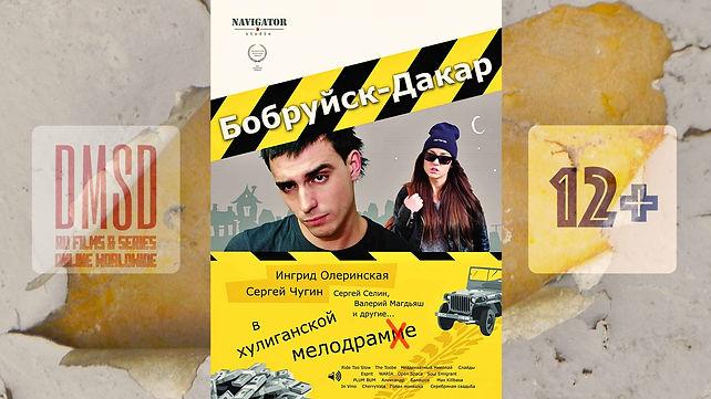 Бобруйск-Дакар_2014_RU-film_DMSD_poster