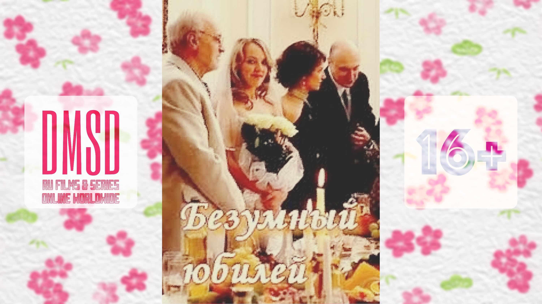Безумный юбилей_2011_RU-film_DMSD