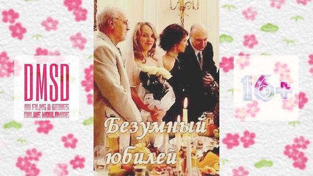 Безумный юбилей_2011_RU-film_DMSD_post