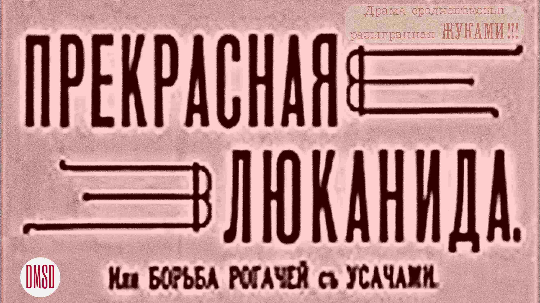 Прекрасная Люканида [1912]