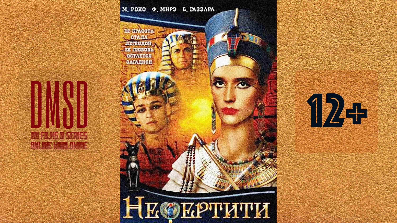 Нефертити_1995_RU-film_DMSD