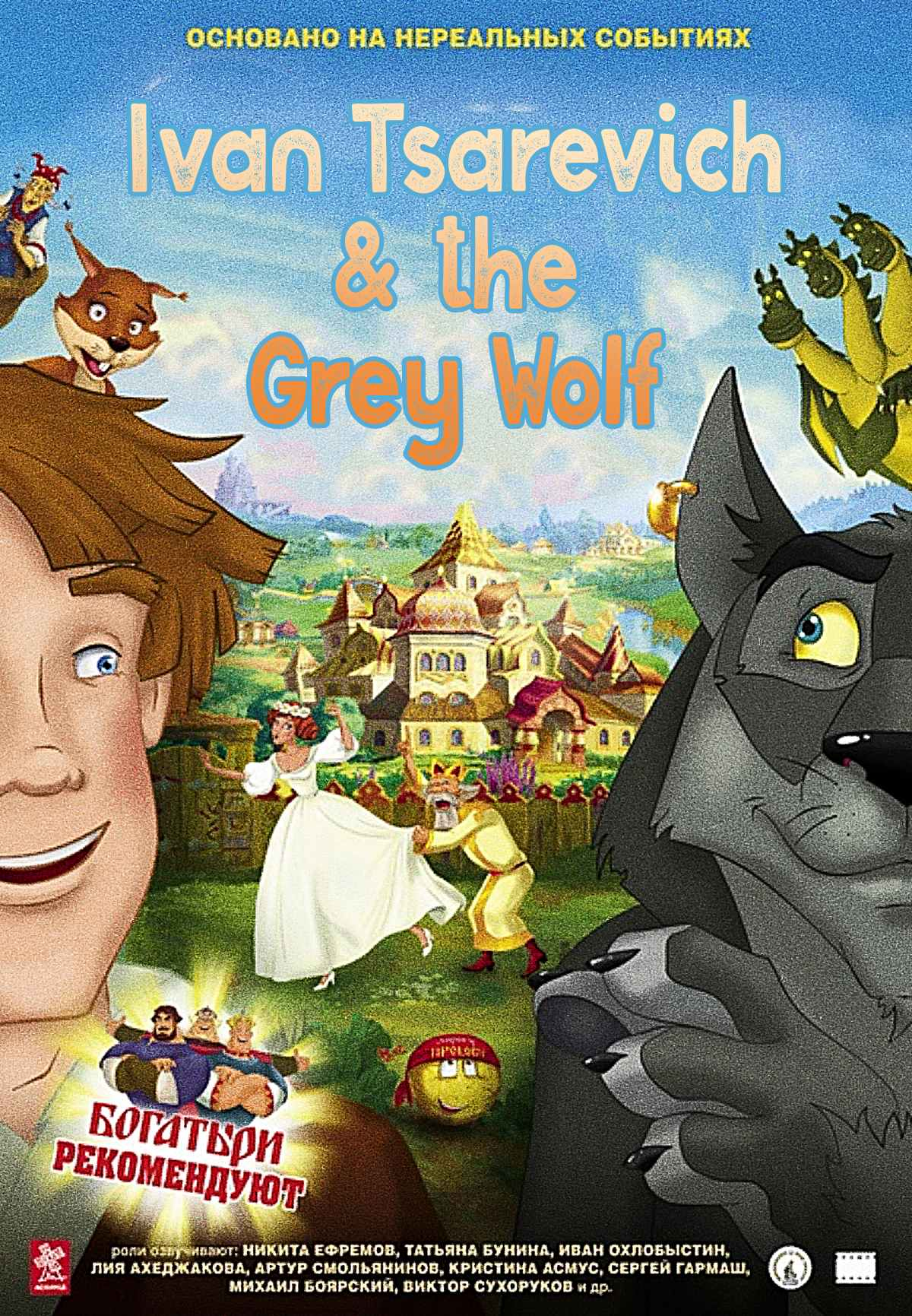 Ivan Tsarevich and the Grey Wolf [2011]