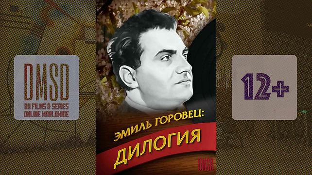 Эмиль Горовец. Дилогия_2014_Ru-series_DM