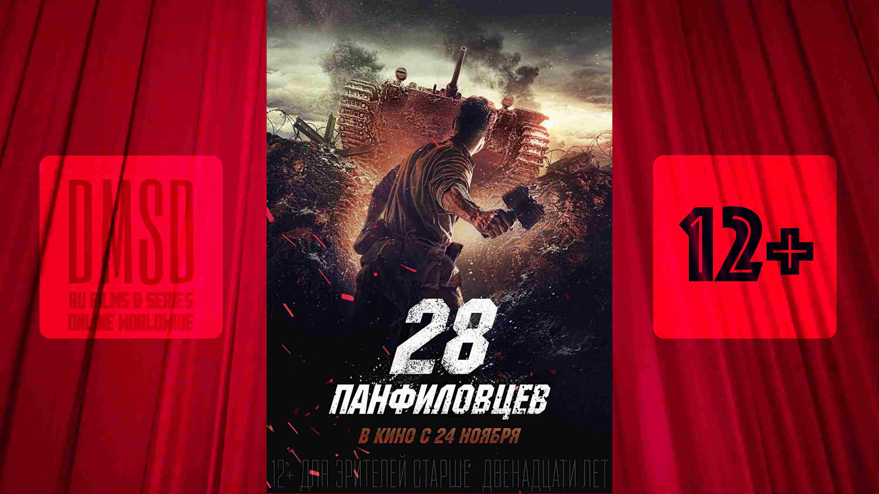 28 панфиловцев_2016_Ru film_DMSD_AppleTV_iTunes