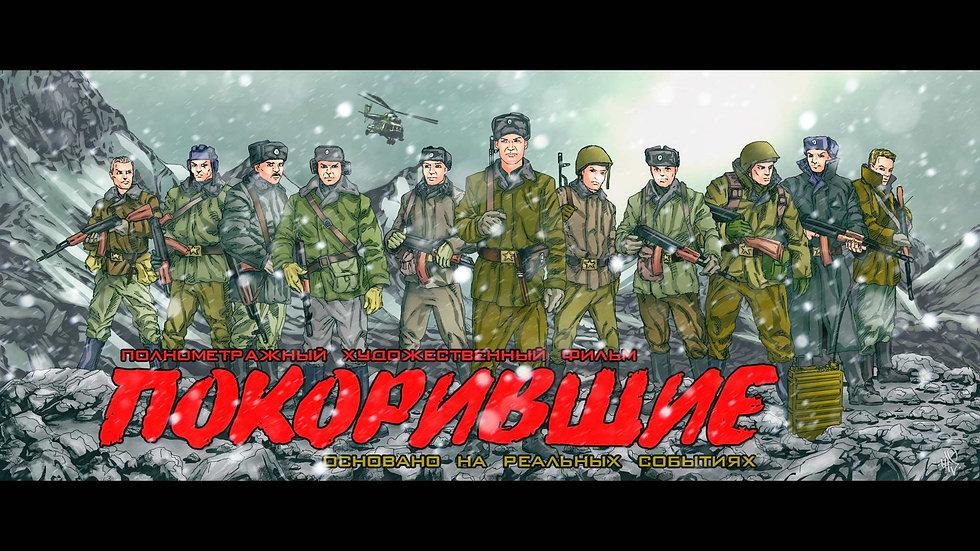 Покорившие-Марш_film_DMH_poster-2_16x9_L