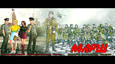 Покорившие-Марш_film_DMH_poster_16x9_LQ.