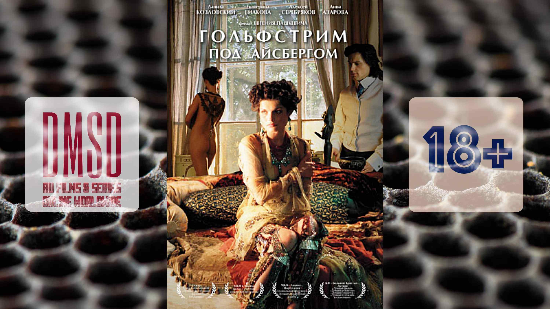 Гольфстрим под айсбергом_2011_Ru film_DMSD_AppleTV