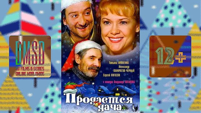 Продается дача_2005_RU-film_DMSD_постер_
