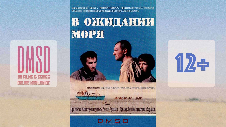 В ожидании моря_2013_RU-film_DMSD