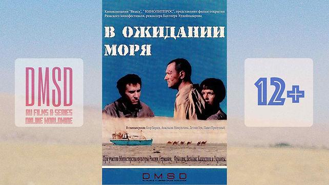 В ожидании моря_2013_RU-film_DMSD_poster