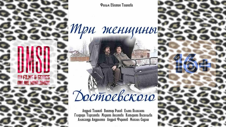 Три женщины Достоевского [2010]