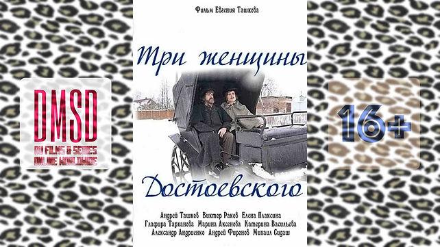 Три женщины Достоевского_2010_RU-film_DM