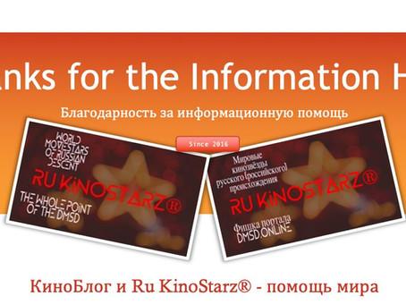 КиноБлог и Ru KinoStarz® - помощь мира