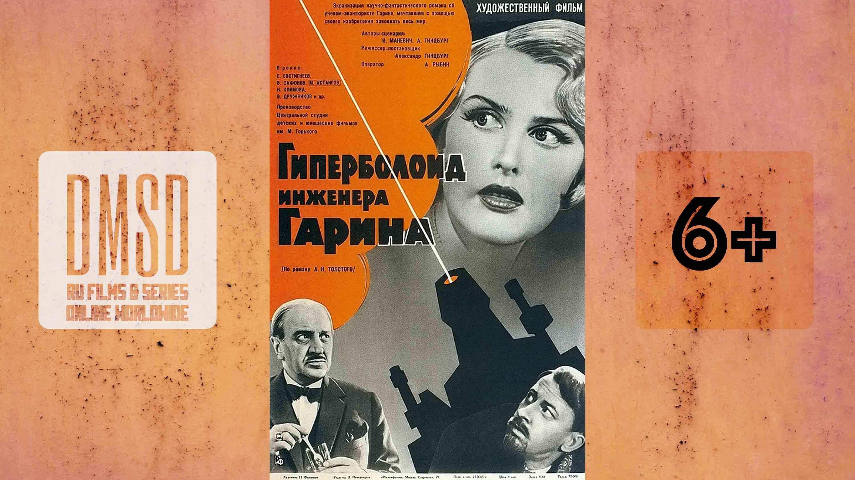 Гиперболоид инженера Гарина_1965_RU-film_DMSD