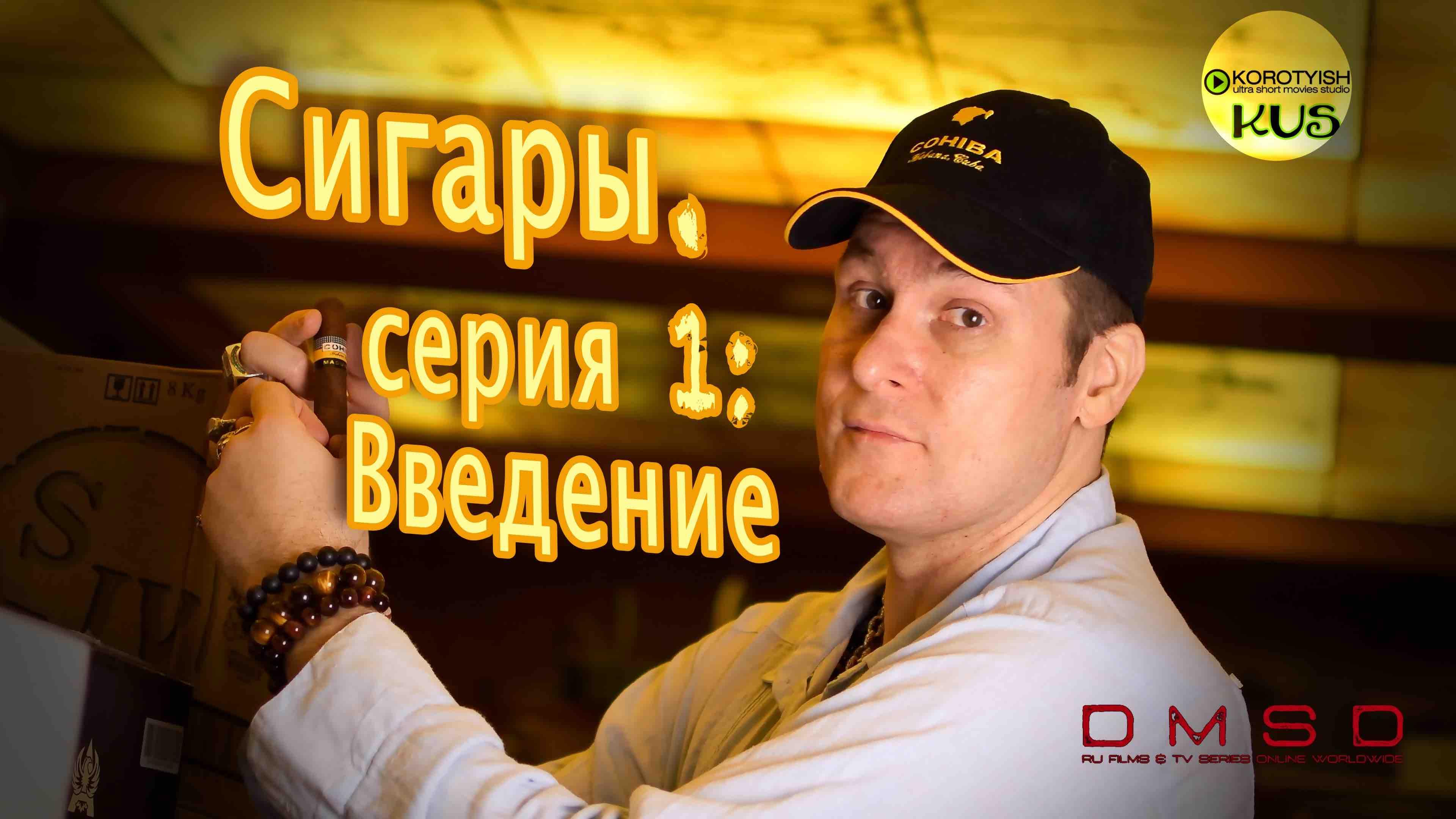 Сигары. Введение_2019_Ru-series_DMSD