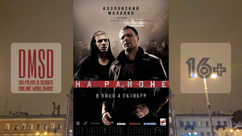 На районе_2019_Ru film_DMSD_iTunes