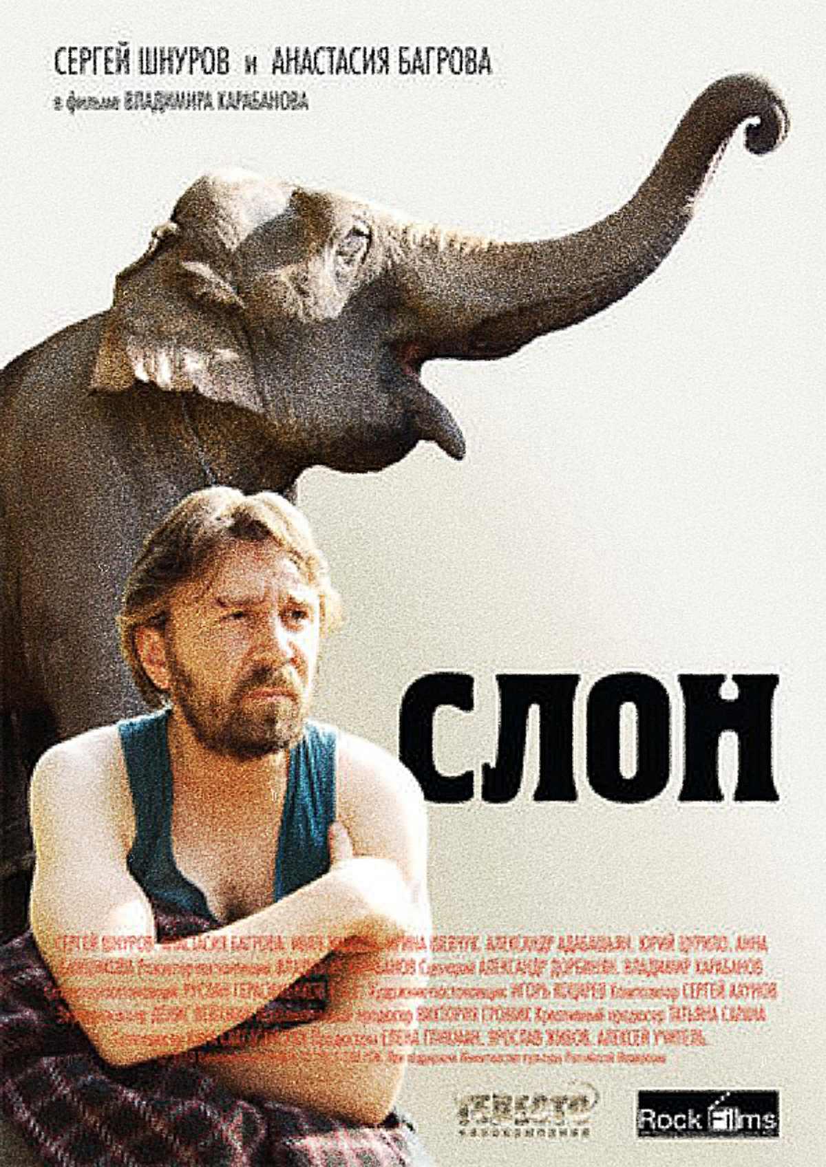 Слон [2010]