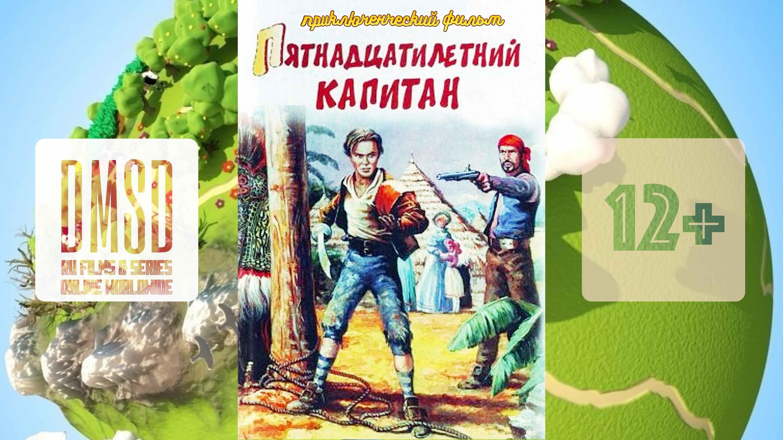 Пятнадцатилетний капитан_1945_Ru-film_D