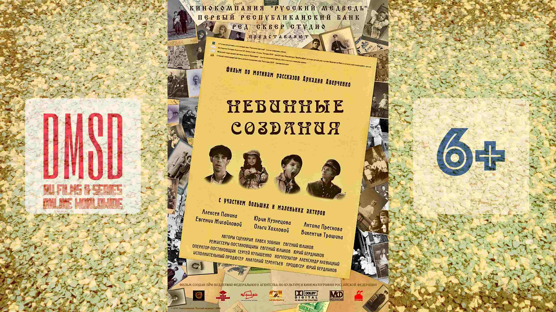 Невинные создания [2008], Ru film, DMSD