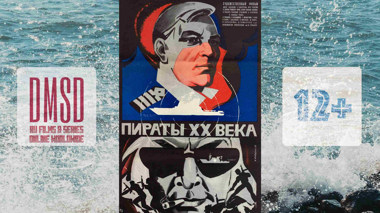 Пираты 20-го века [1979]