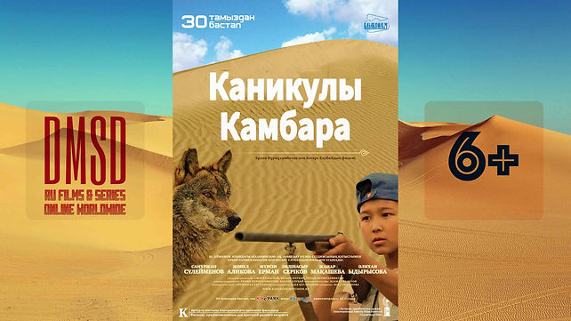 Каникулы Камбара_2012_Kaz-film_DMSD_пост