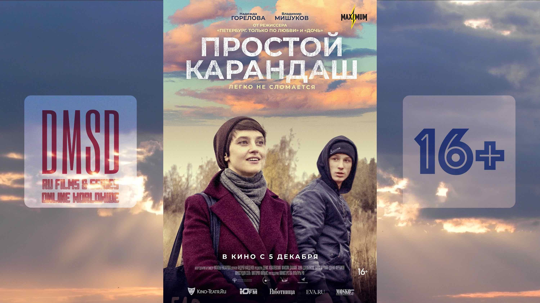Простой карандаш_2019_Ru film_DMSD_iTun