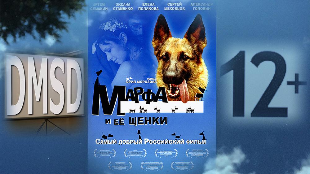 Marfa-I Eyo-Schenki_film_DMSD_poster_new